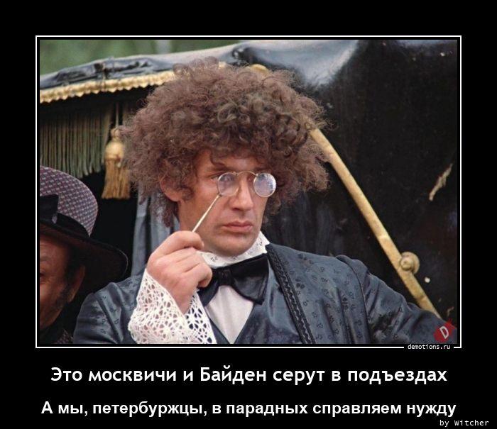 Это москвичи и Байден серут в подъездах