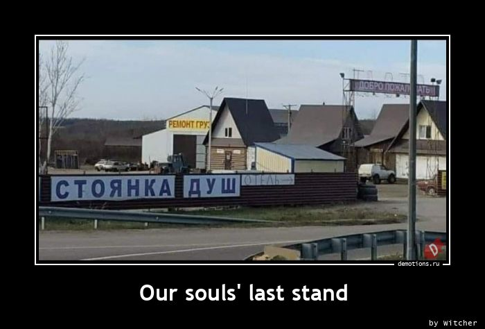 Our souls' last stand