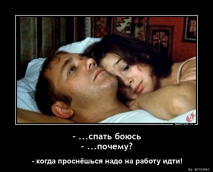 - ...спать боюсь - ...почему?