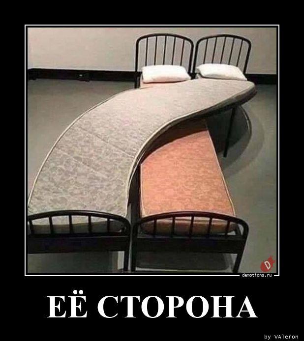 ЕЁ СТОРОНА