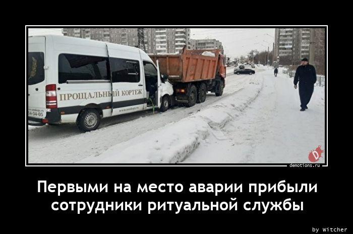 Первыми на место аварии прибыли  сотрудники ритуальной службы