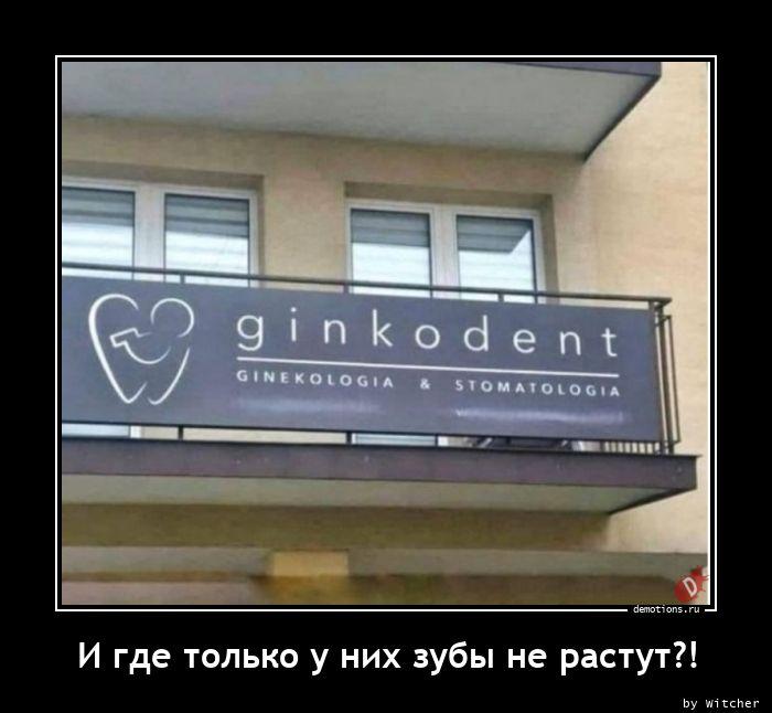 И где только у них зубы не растут?!