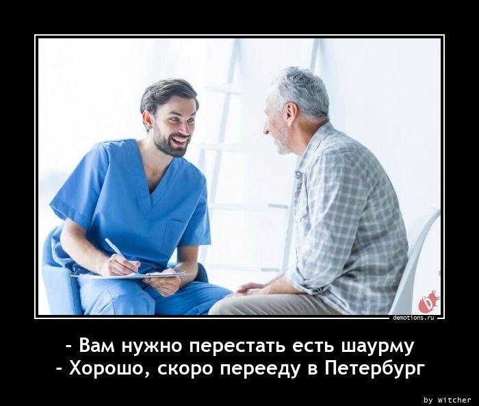 - Вам нужно перестать есть шаурму - Хорошо, скоро перееду в Петербург