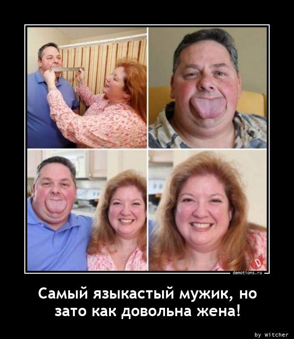 Самый языкастый мужик, но зато как довольна жена!