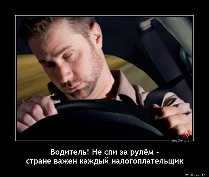 Водитель! Не спи за рулём - стране важен каждый налогоплательщик