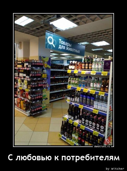 С любовью к потребителям