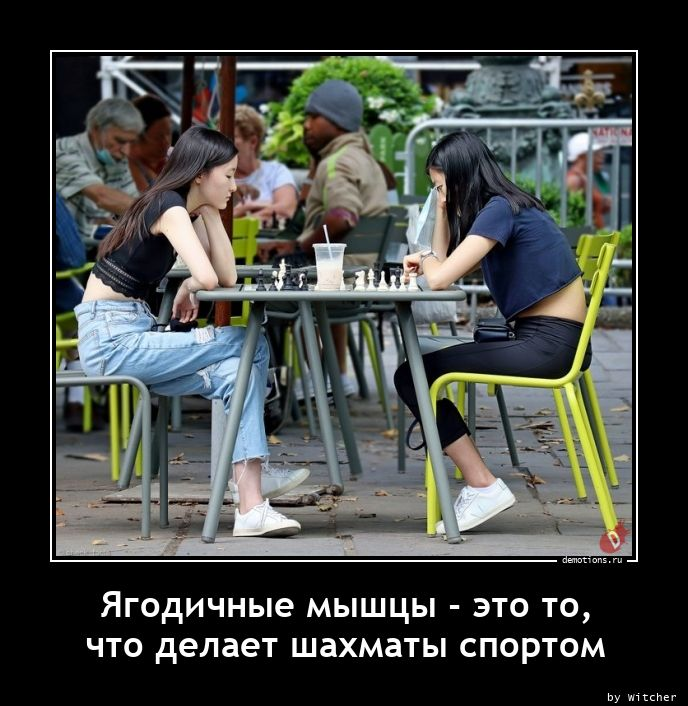 Ягодичные мышцы - это то,  что делает шахматы спортом