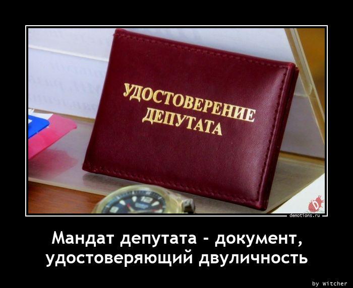 Мандат депутата - документ,  удостоверяющий двуличность