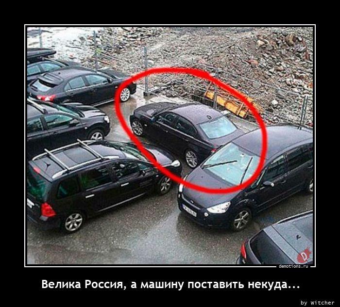 Велика Россия, а машину поставить некуда...