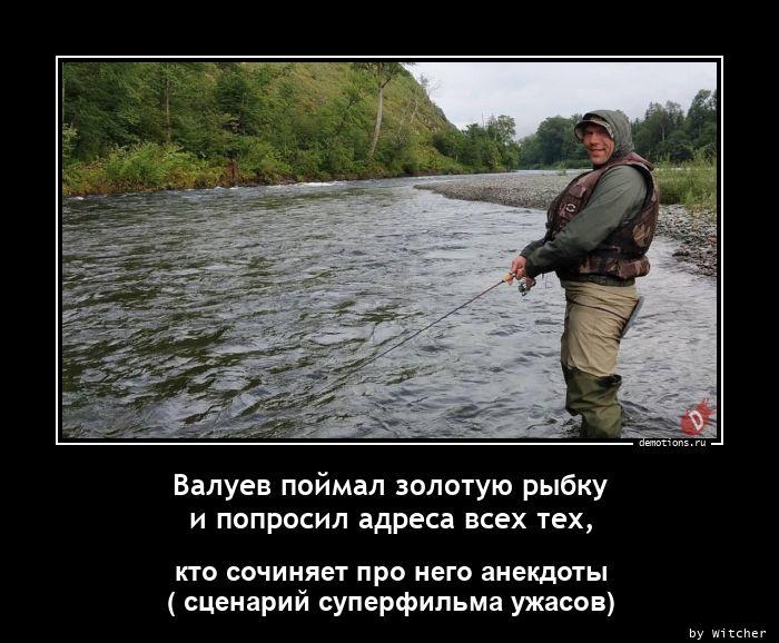 Валуев поймал золотую рыбку и попросил адреса всех тех,