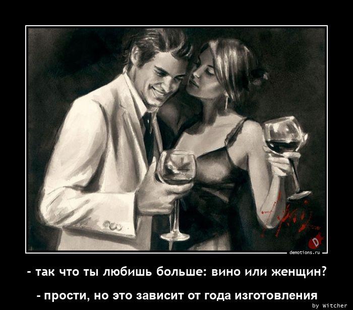 - так что ты любишь больше: вино или женщин?
