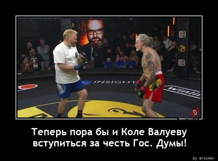 Теперь пора бы и Коле Валуеву  вступиться за честь Гос. Думы!