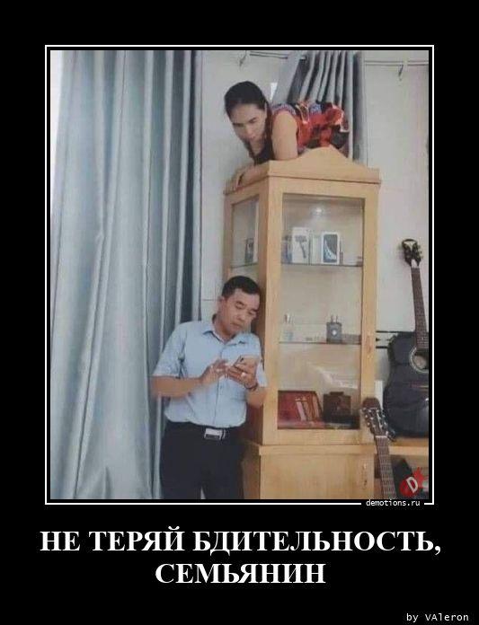 НЕ ТЕРЯЙ БДИТЕЛЬНОСТЬ, СЕМЬЯНИН